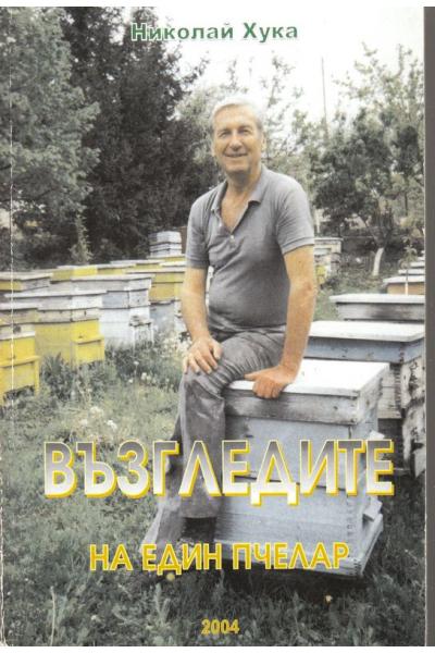 Възгледите на един пчелар