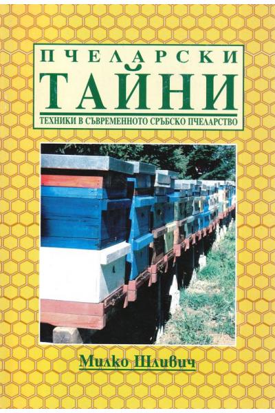 Пчеларски тайни. Техники в съвременното сръбско пчеларство