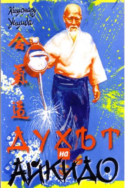 Духът на айкидо