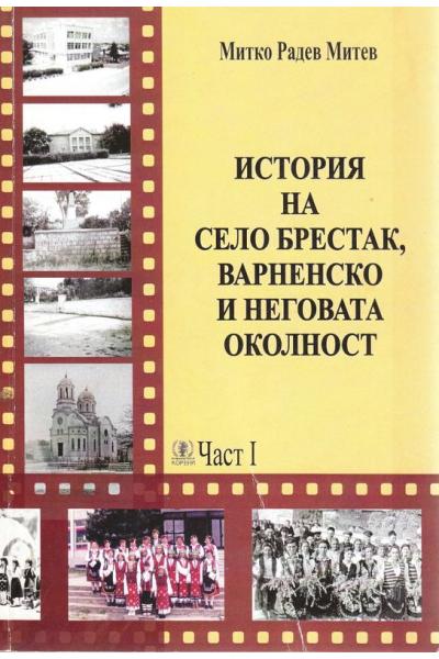 Историята на село Брестак, Варненско и неговата околност част 1.