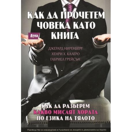 Как да прочетем човека като книга