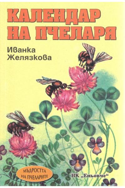 Календар на пчеларя