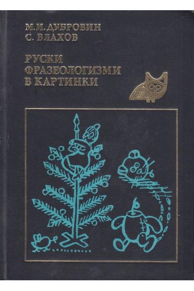 Руски фразеологизми в картинки. Русские фразеологизмы в картинках