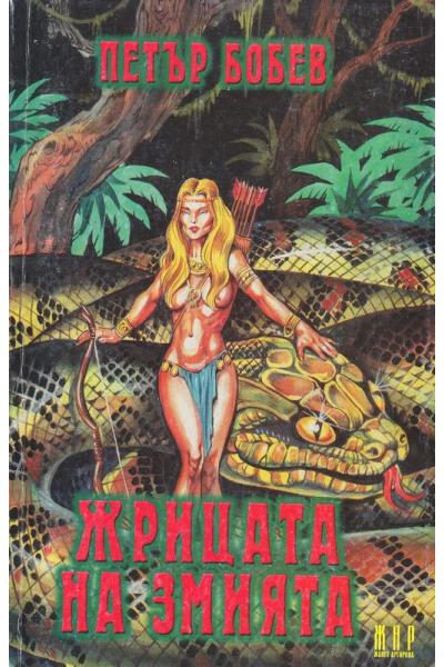 Жрицата на змията