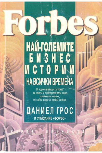 Forbes - Най-големите бизнес истории на всички времена