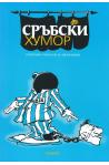 Сръбски хумор. Сборник разкази и афоризми
