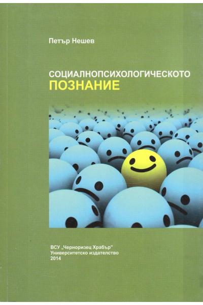 Социалнопсихологическото познание