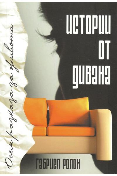 Истории от дивана. Осем разказа за живота