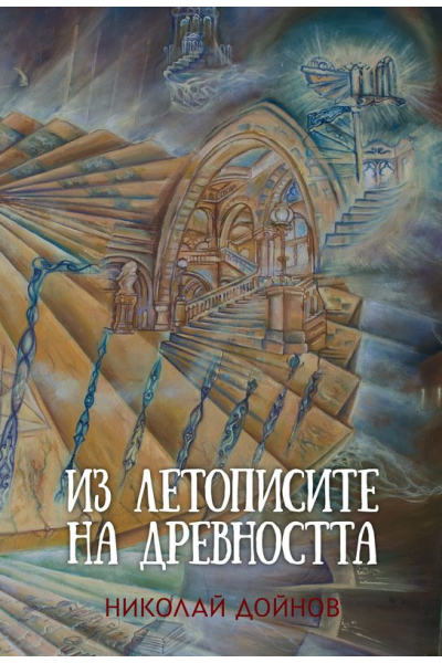 Из летописите на древността, том 2