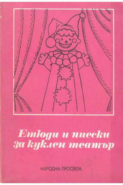 Етюди и пиески за куклен театър