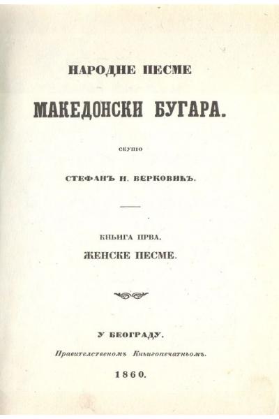 Народне песме македонски бугара