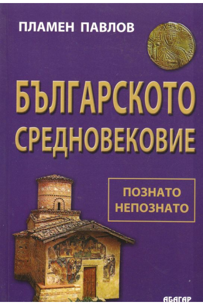 Българското Средновековие - Познато и непознато