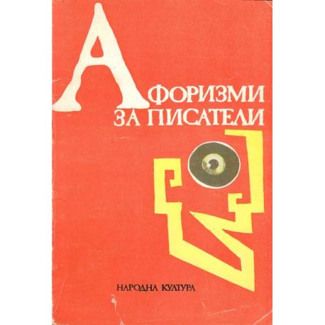 Афоризми за писатели. Сборник