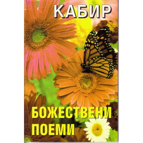 Кабир - Божествени поеми
