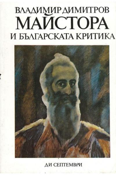 Владимир Димитров Майстора и българската критика