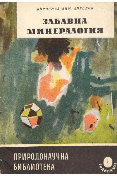 Забавна минералогия