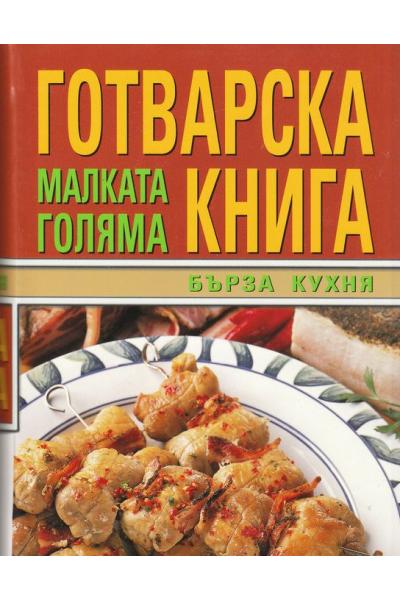 Малката голяма готварска книга/Бърза кухня