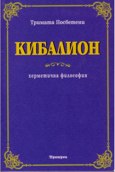 Кибалион