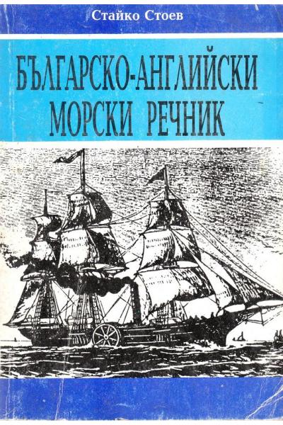 Българско-английски морски речник