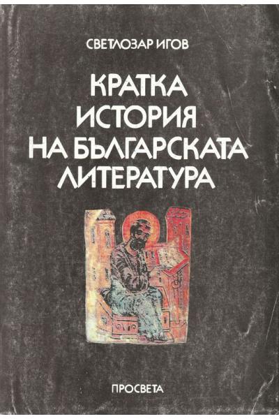 Кратка история на българската литература