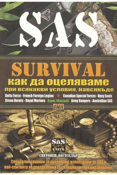 SAS Survival: Как да оцеляваме при всякакви условия, навсякъде