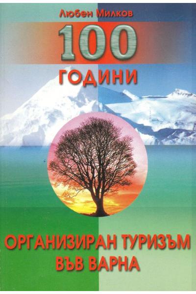 100 години организиран туризъм във Варна