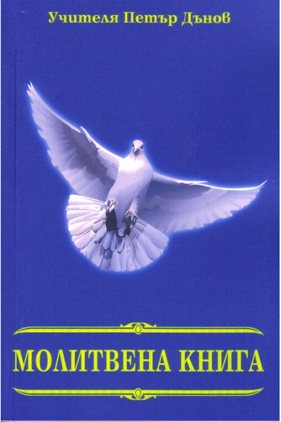 Молитвена книга