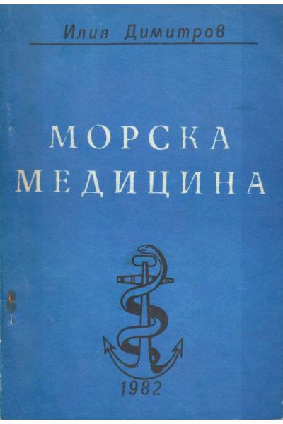 Морска медицина