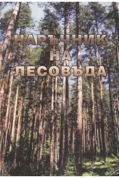 Наръчник на лесовъда