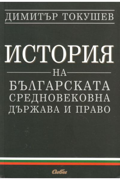 История на българската средновековна държава и право
