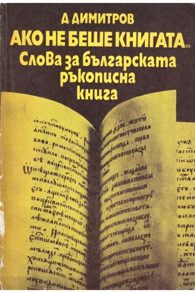 Ако не беше книгата... Слова за българската ръкописна книга
