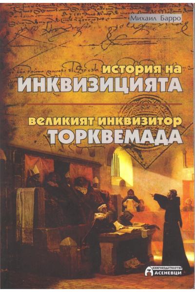 История на инквизицията. Торквемада - великият инквизитор