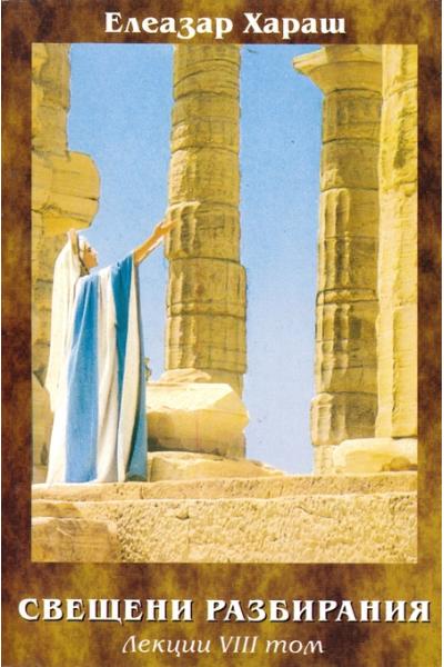 Свещени разбирания, лекции VIII том, 1997г