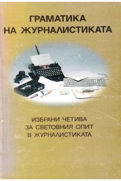Граматика на журналистиката