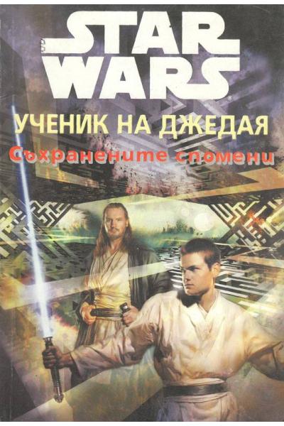 Star wars. Ученик на джедая: Съхранените спомени