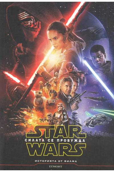 Star Wars: Силата се пробужда. Историята от филма