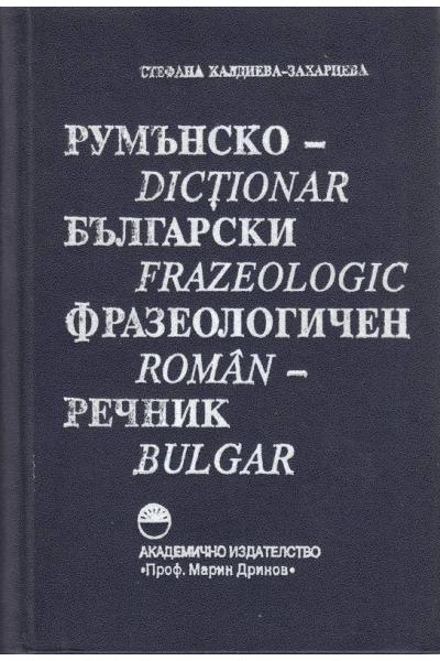 Румънско-български фразеологичен речник