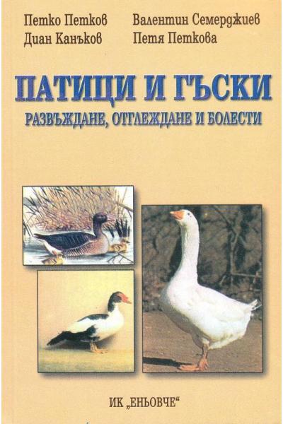 Патици и гъски: развъждане, отглеждане и болести