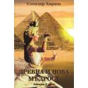 Древна и нова мъдрост, лекции V том