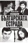 Българската естрада - скандали, сензации
