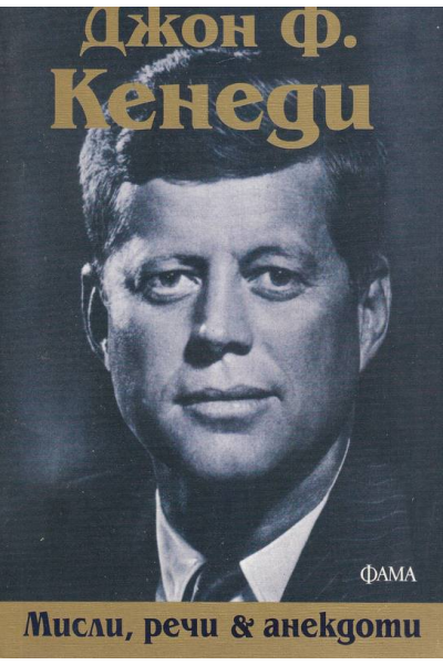 Джон Ф. Кенеди. Мисли, речи и анекдоти