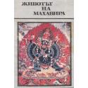 Животът на Махавира