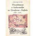 Изследователи и конкистадори на Централна Америка 1502 - 1540 г.