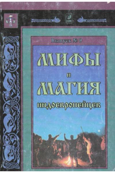 Мифы и магия индоевропейцев