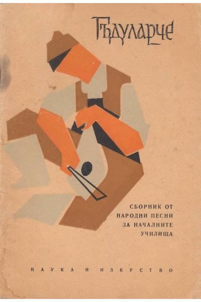 Гъдуларче - сборник от народни песни за началните училища