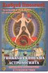 Уникална книга на астрологията