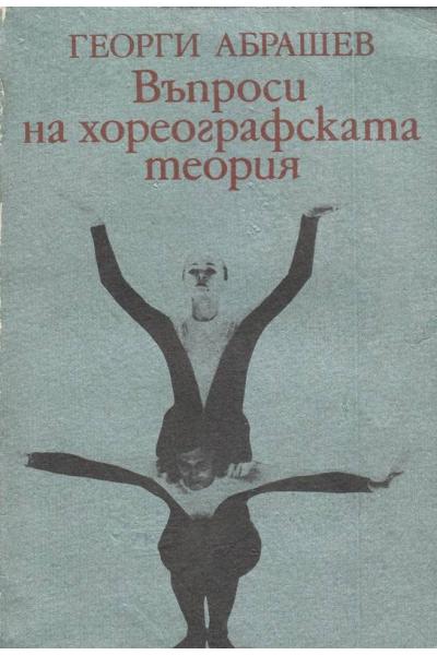 Въпроси по хореографската теория
