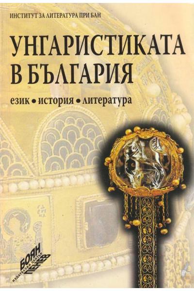 Унгаристиката в България – език, история, литература