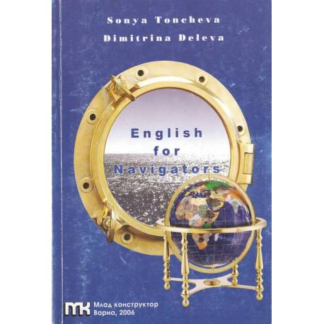 Английски за навигатори / English for Navigators