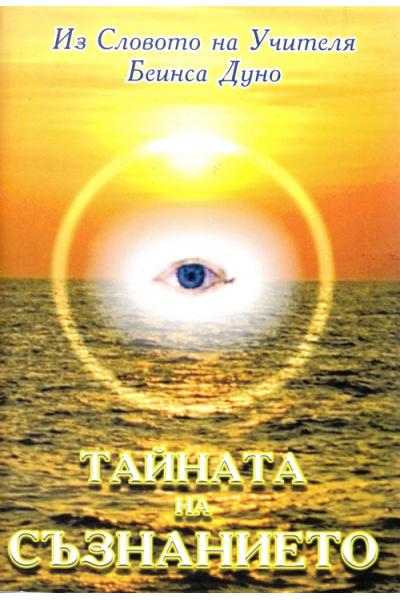 Тайната на Съзнанието